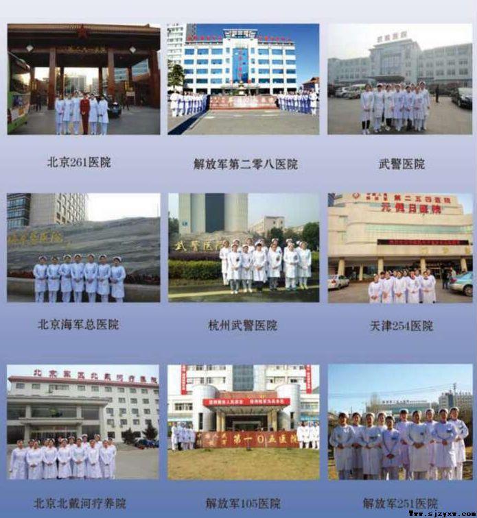 石家庄冀中医学院实习就业医院
