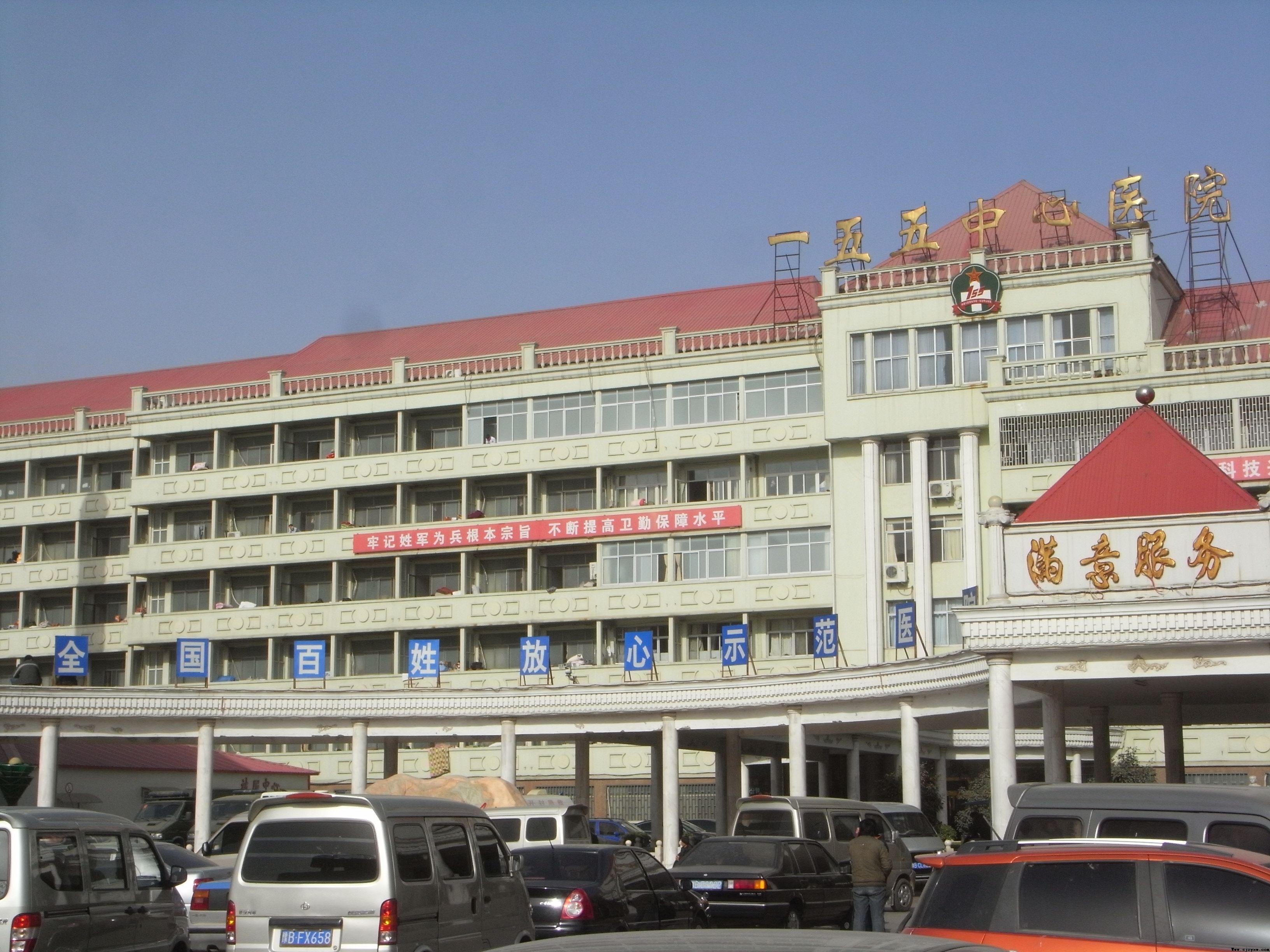 中国人民解放军第一五五医院-石家庄口腔医学院就业单位-