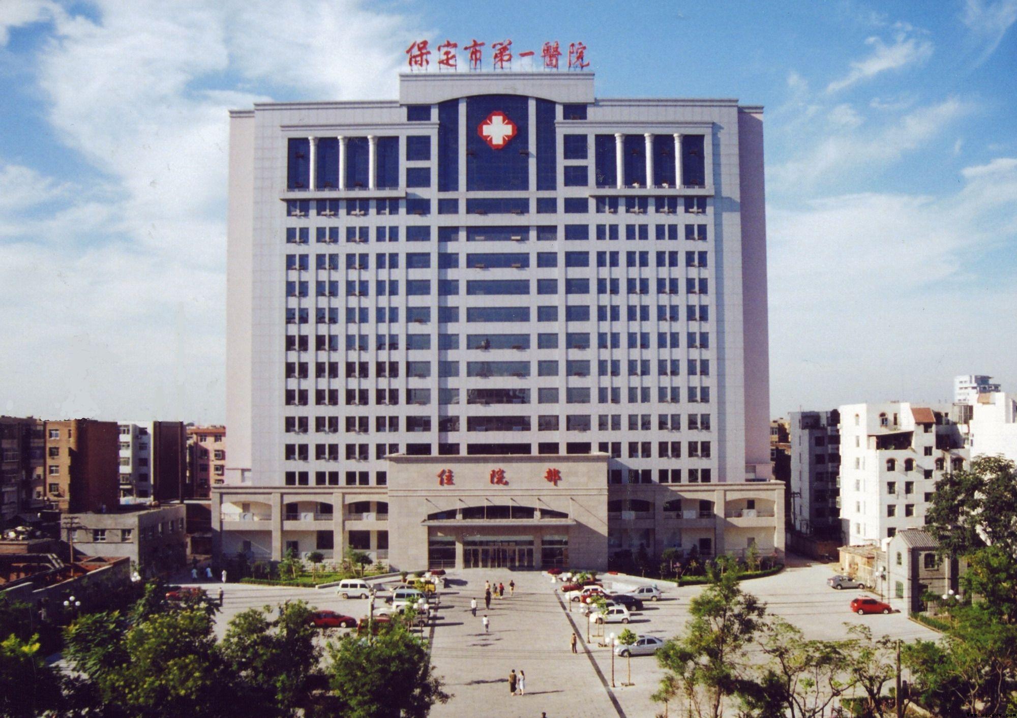 保定市第一医院-石家庄口腔医学院就业单位--